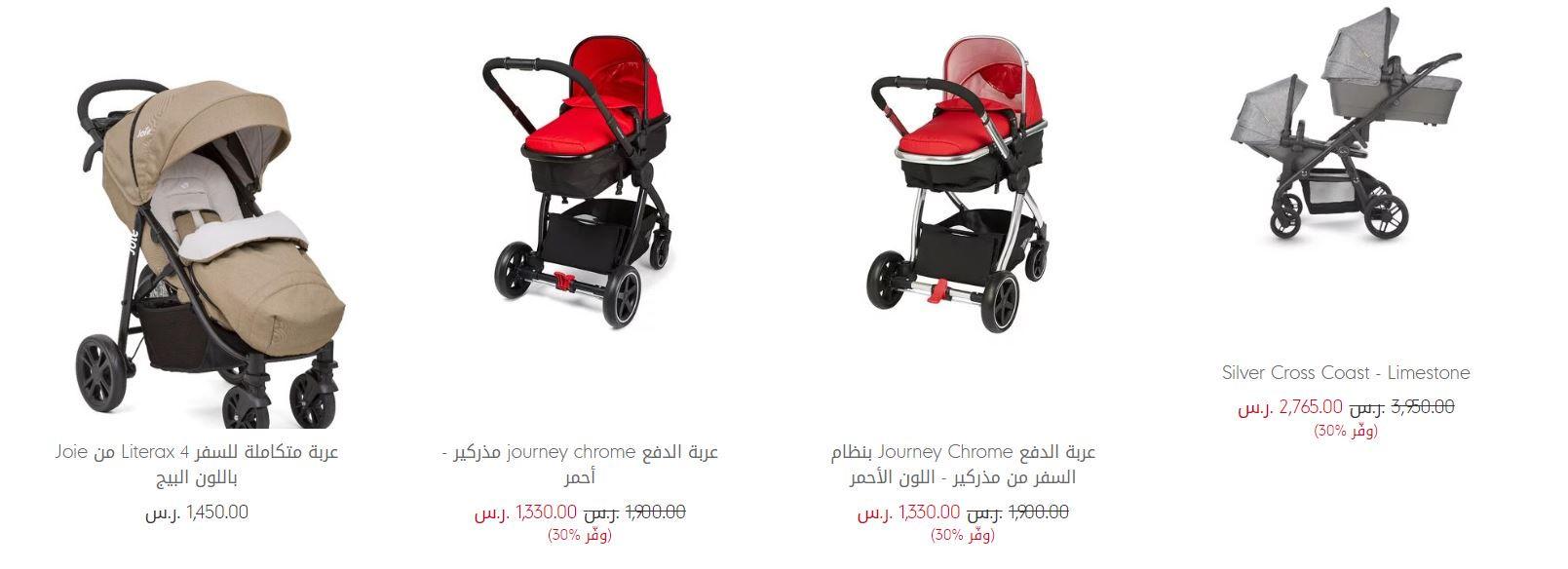 عربيات mothercare لاطفال